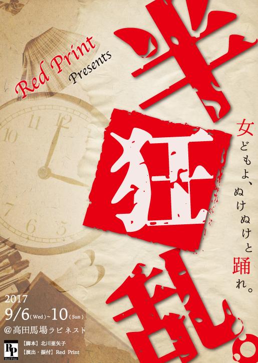 redprint_hankyoran_flyer