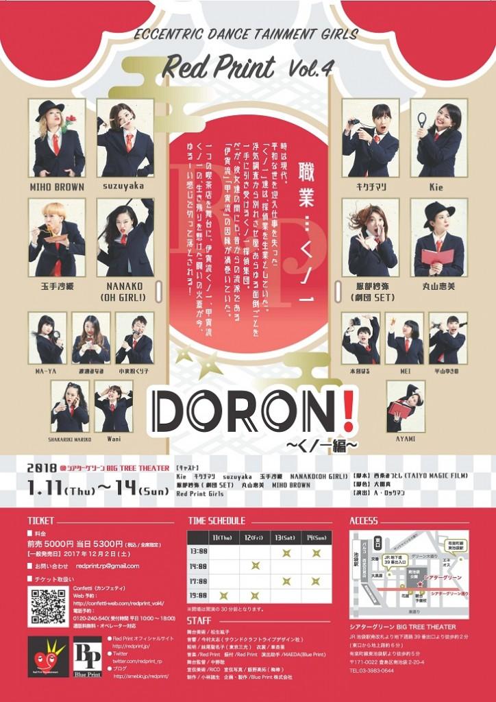 DORON_2