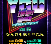 you19-flyer
